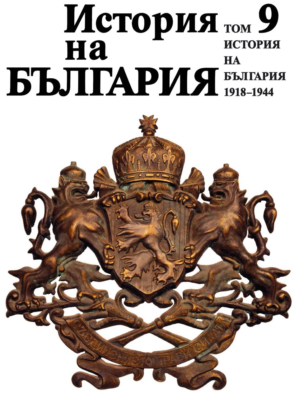 http://tangra-bg.org/wp-content/uploads/2014/08/Istoria_tom-9.jpg